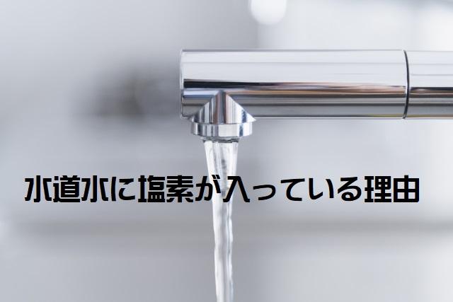 水道水に塩素が入っている理由|水処理技術