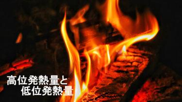 高位発熱量と低位発熱量|エネルギー