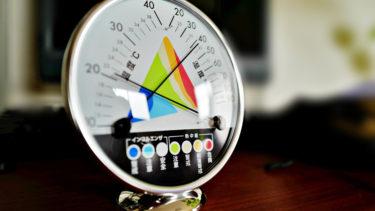 相対湿度・絶対湿度|空調環境