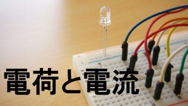 電荷と電流|直流回路