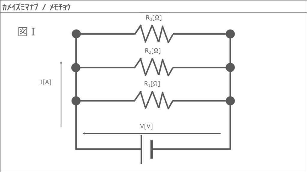 並列接続1