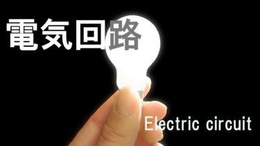 電気回路|直流回路
