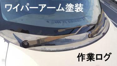 ワイパーアーム塗装|作業ログ(自動車編)