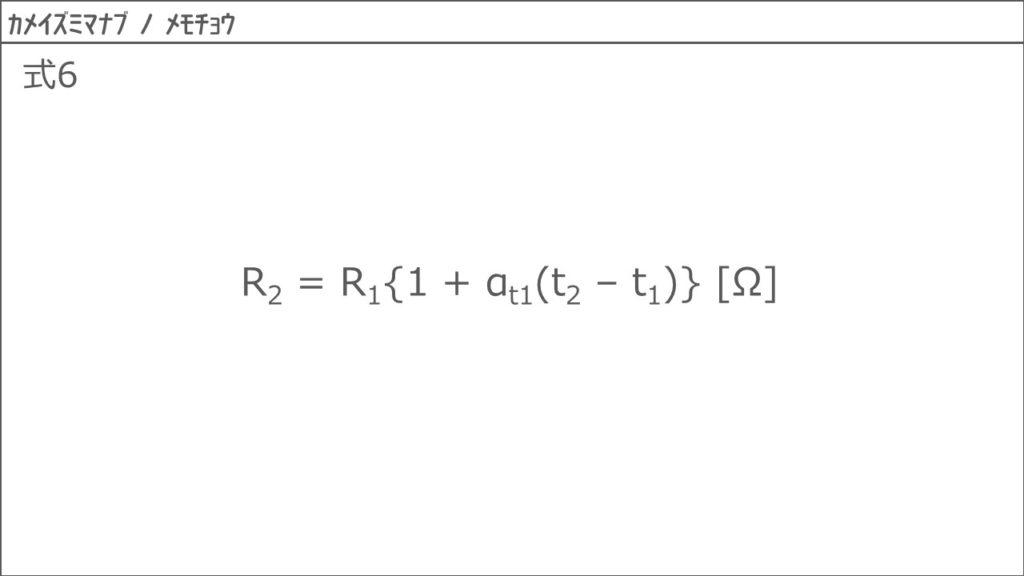 抵抗率と導電率、抵抗温度係数8