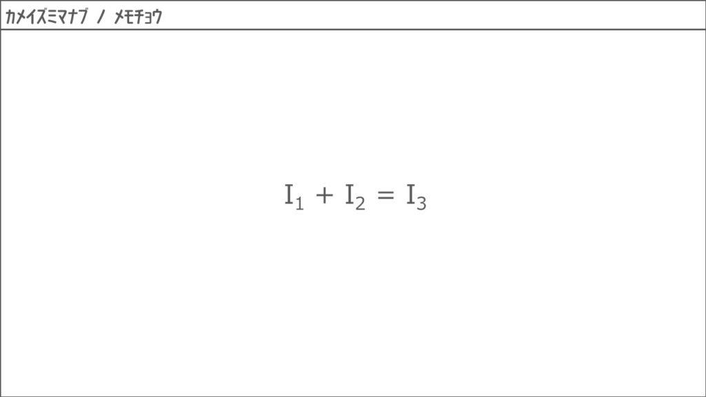 キルヒホッフの第1法則2