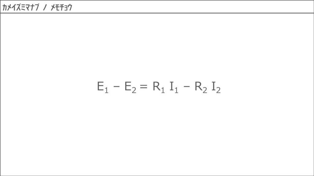 キルヒホッフの第2法則2