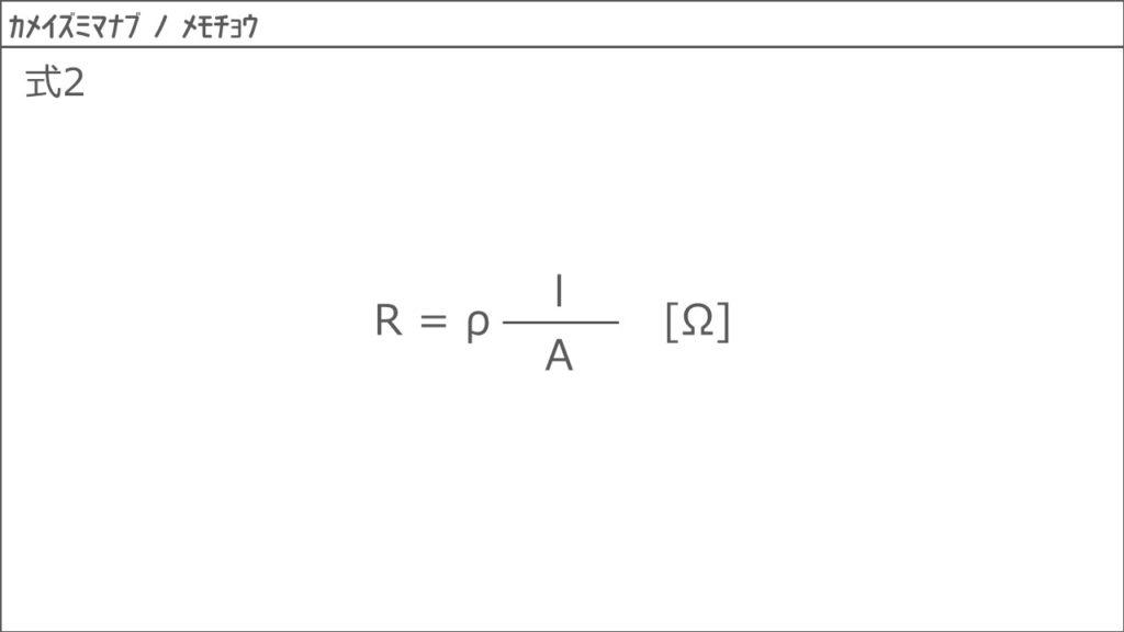 抵抗率と導電率、抵抗温度係数1