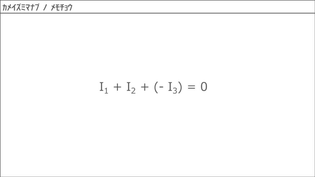 キルヒホッフの第1法則3