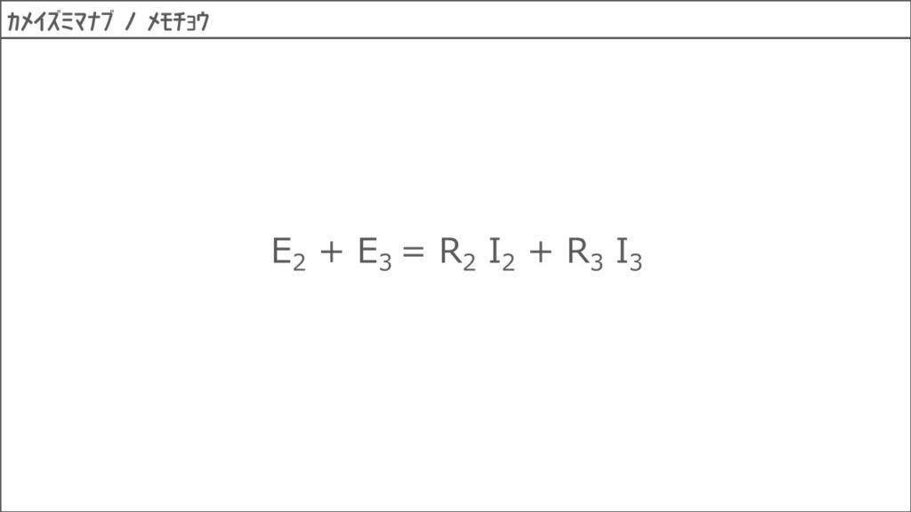 キルヒホッフの第2法則3