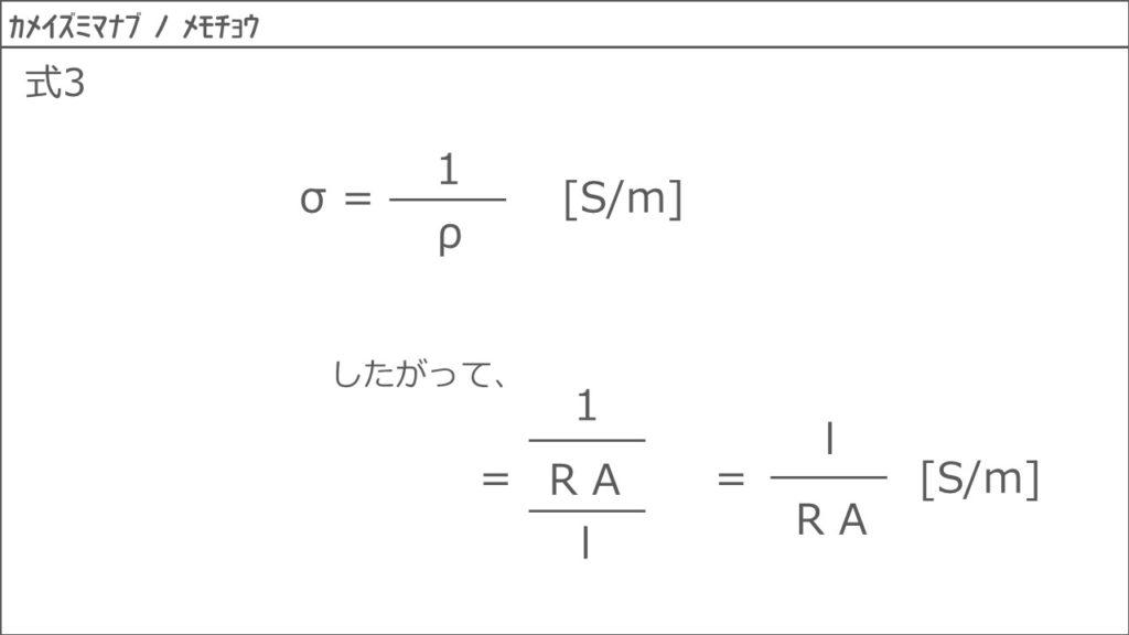 抵抗率と導電率、抵抗温度係数4