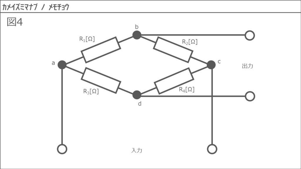 ブリッジ回路5