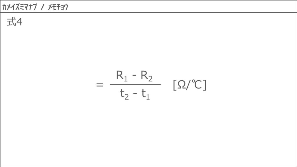 抵抗率と導電率、抵抗温度係数6