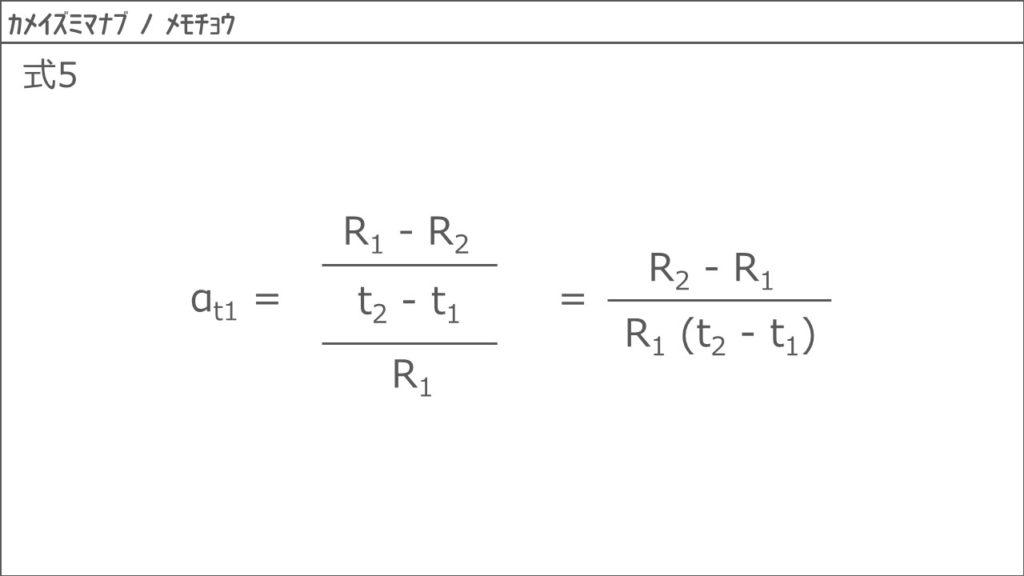 抵抗率と導電率、抵抗温度係数7
