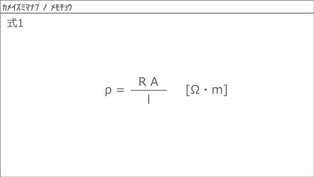 抵抗率と導電率、抵抗温度係数0