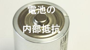 電池の内部抵抗|直流回路