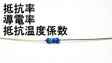 抵抗率と導電率、抵抗温度係数|直流回路