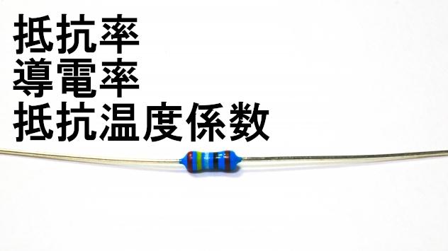 抵抗率と導電率、抵抗温度係数
