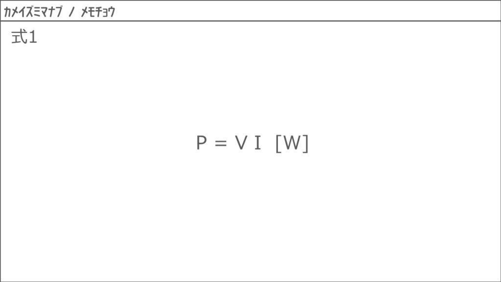 電力と電力量1