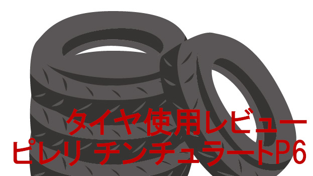 タイヤ使用レビュー