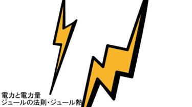 電力と電力量/ジュールの法則・ジュール熱|直流回路